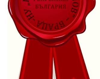 Грамота за доблестна постъпка на Никола Иванов, 1.г клас