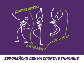 ЕВРОПЕЙСКИ ДЕН НА СПОРТА В УЧИЛИЩЕ   25.09.2020 ГОДИНА