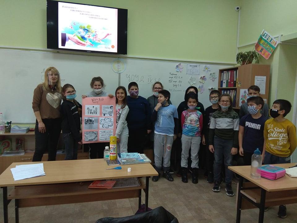 """В НУ """"Иванчо Младенов"""" отбелязаха деня на толерантността"""