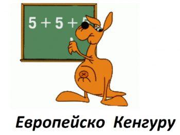 """Резултати от Национално математическо състезание """"Европейско кенгуру"""""""