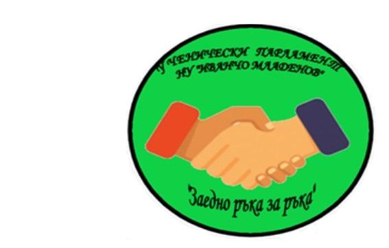 """Ученически парламент към НУ """"Иванчо Младенов"""" -Враца"""